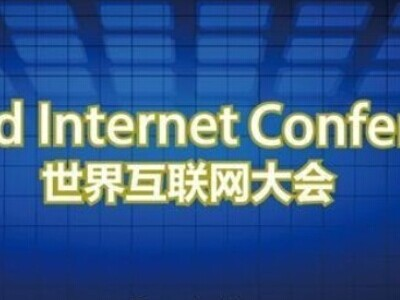 世界互联网大会PPT 全高清版