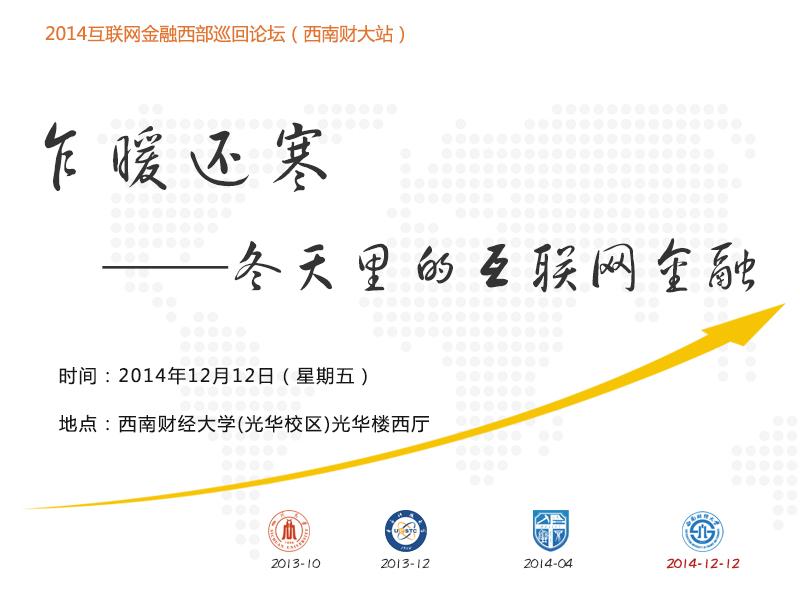 2014互联网金融·西部巡回论坛(西南财大站)