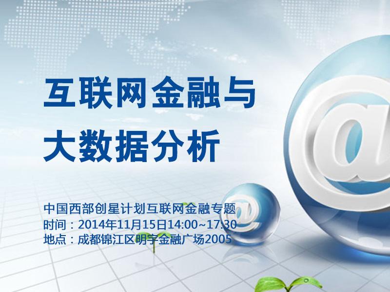 中国西部创星计划互联网金融专题——互联网金融与大数据分析