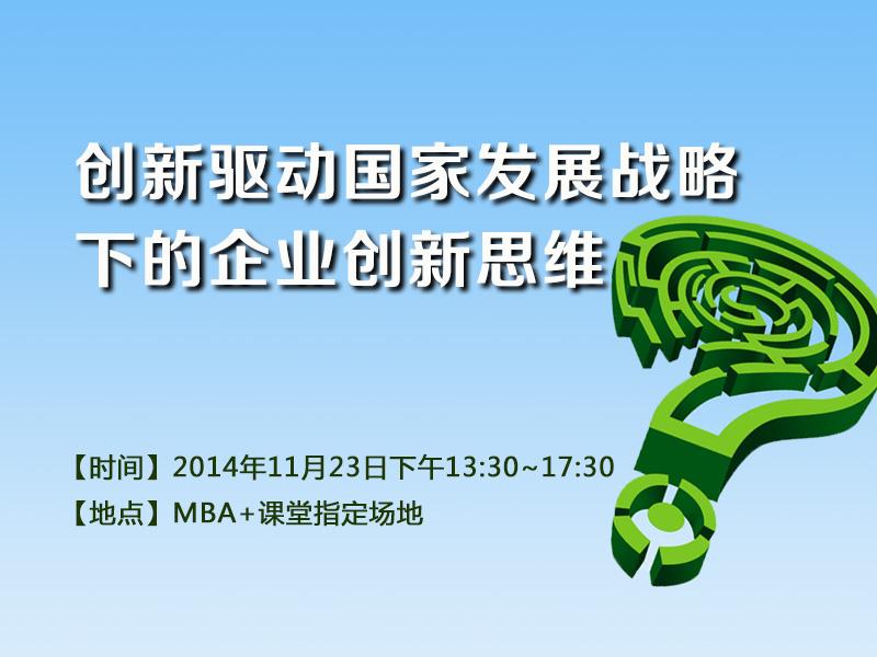 MBA+课堂(第11期):创新驱动国家发展战略下的企业创新思维