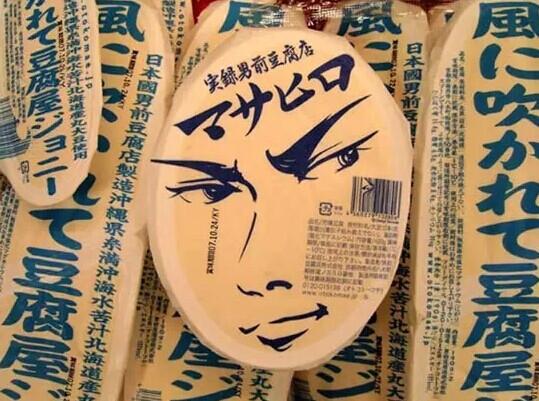 一年卖50亿日元!这家豆腐店凭什么?