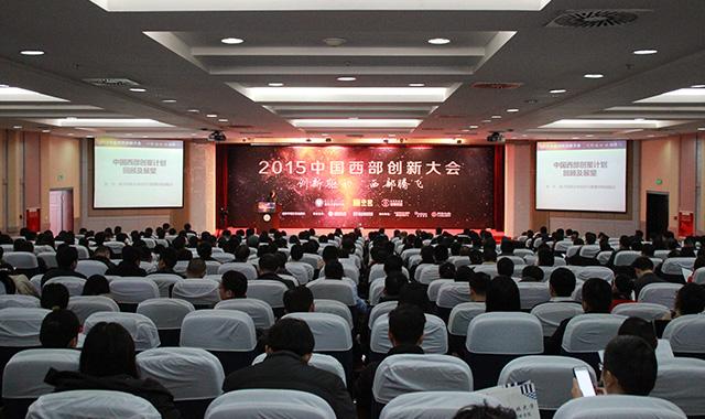 创新驱动,西部腾飞,2015中国西部创新大会圆满落幕