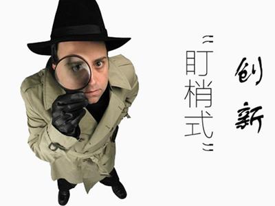 """中国的""""盯梢式创新"""""""