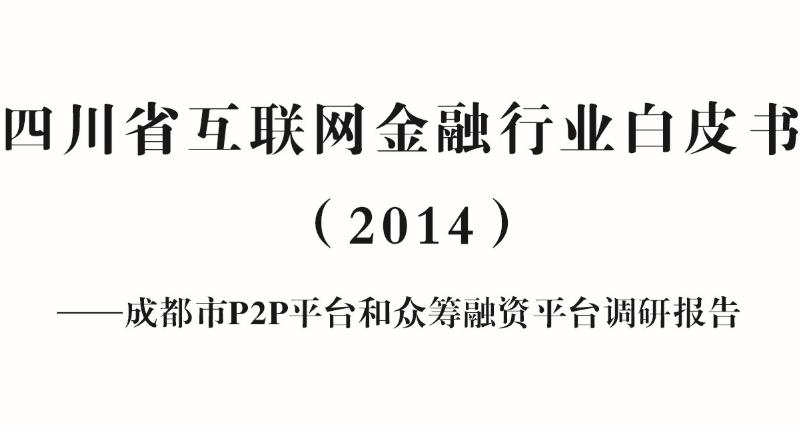 《四川省互联网金融行业白皮书》主要结论