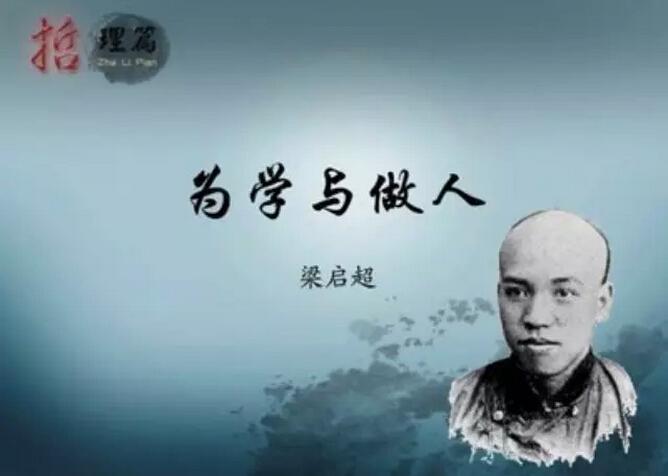 梁启超在清华大学的演讲:做人的标准