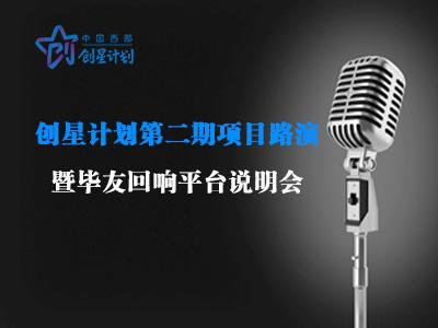 中国西部创星计划第二期项目路演暨毕友回响平台说明会