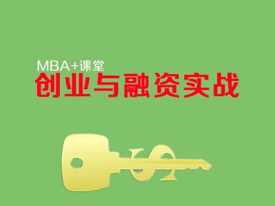 MBA+课堂(第14期):创业与融资实战