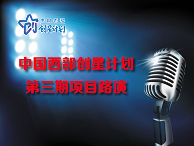 中国西部创星计划第三期项目路演