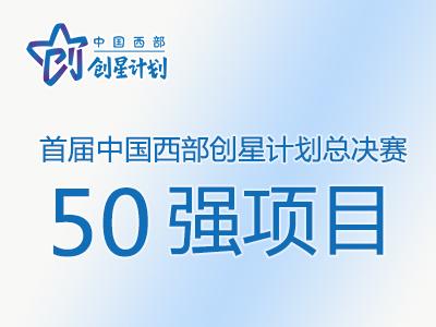 首届中国西部创星计划总决赛50强项目名单