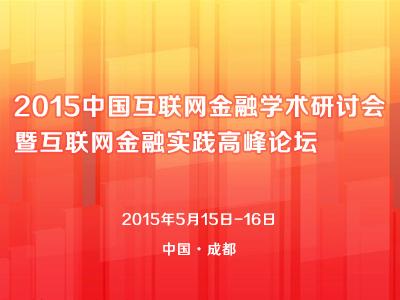2015中国互联网金融学术研讨会暨互联网金融实践高峰论坛