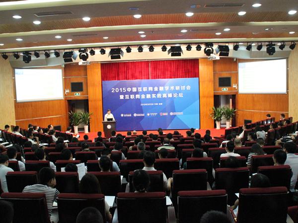 专家大腕相聚蓉城,共商互联网金融发展之道
