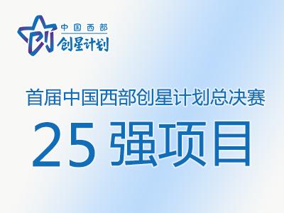 首届中国西部创星计划总决赛25强项目名单出炉