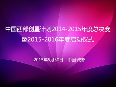 中国西部创星计划2014-2015年度总决赛暨2015-2016年度启动仪式