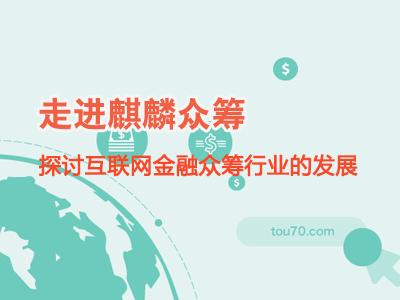 走进麒麟众筹——探讨互联网金融众筹行业的发展