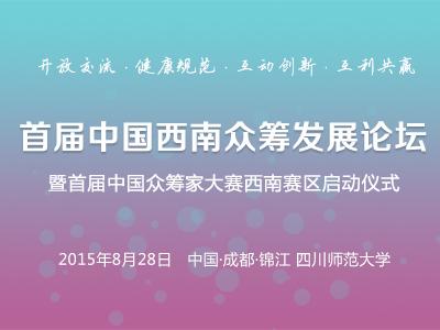 首届中国西南众筹发展论坛暨首届中国众筹家大赛西南赛区启动仪式