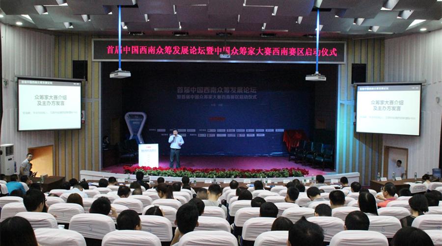 首届西南众筹发展论坛举行,启动众筹家大赛助力创新创业