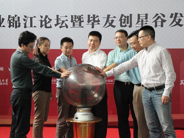 创星谷正式发布,四川首个产业互联网金融创新孵化加速器落地锦江