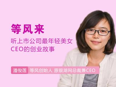 毕友讲坛第10期:等风来,听上市公司最年轻美女CEO的创业故事