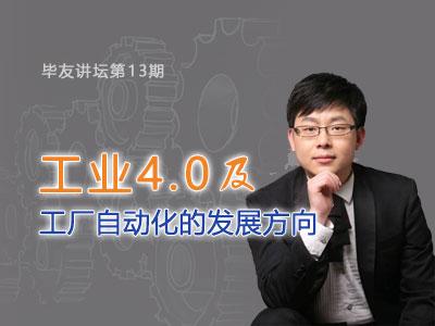 毕友讲坛第13期:工业4.0及工厂自动化的发展方向