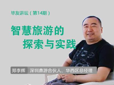 毕友讲坛(第14期):智慧旅游的探索与实践