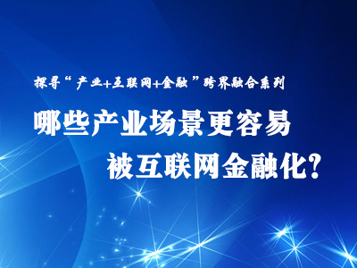 毕友我师专属研讨会:哪些产业场景更容易被互联网金融化?