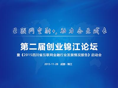 互联网金融+,助力企业成长——第二届创业锦江论坛暨《2015四川省互联网金融行业发展情况报告》启动会