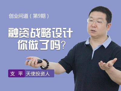 创业问道(第9期): 融资战略设计,你做了吗?