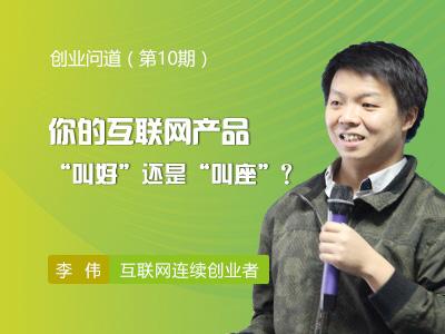 """创业问道(第10期):你的互联网产品""""叫好""""还是""""叫座""""?"""