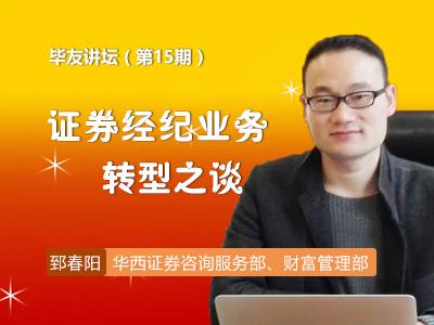 毕友讲坛(第15期):证券经纪业务转型之谈