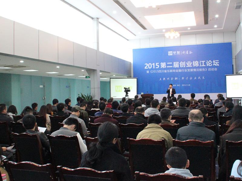 第二届创业锦江论坛举办,互联网金融报告正式启动