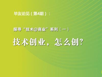 """毕友论见:探寻""""技术@商业""""系列(一)——技术创业,怎么创?"""