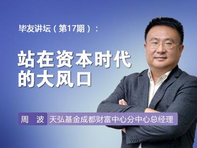 毕友讲坛(第17期):站在资本时代的大风口