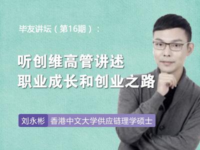 毕友讲坛(第16期):听创维高管讲述职业成长和创业之路
