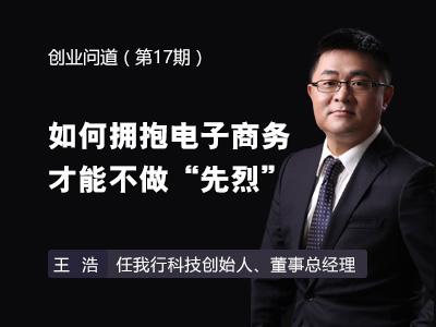 """创业问道(第17期):如何拥抱电子商务,才能不做""""先烈""""?"""
