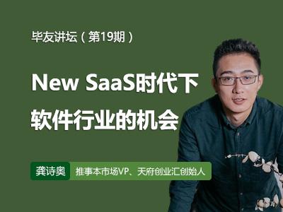 毕友讲坛(第19期):New SaaS时代下软件行业的机会