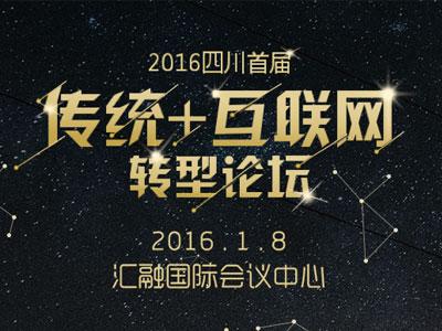 """2016四川首届""""传统+互联网""""转型论坛"""