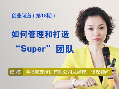 """创业问道(第18期):创始人如何管理和打造""""Super""""团队?"""