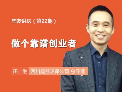毕友讲坛(第22期):如何做一个靠谱的创业者