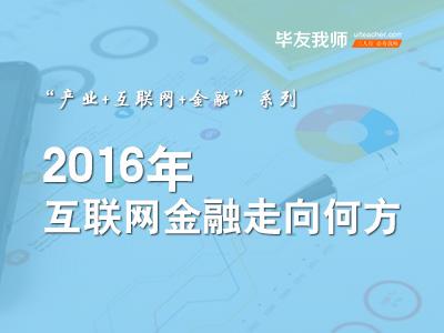 毕友我师跨界研讨会:2016年,互联网金融走向何方