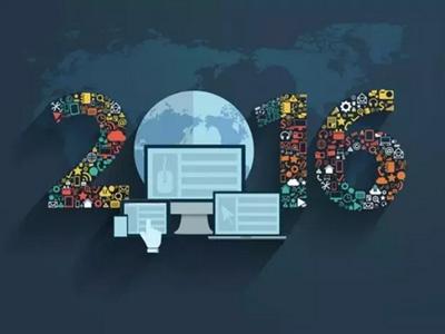 2016,互联网金融走向何方?