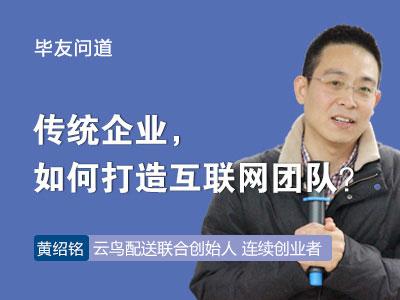 毕友问道(第22期):传统企业,如何打造互联网团队?