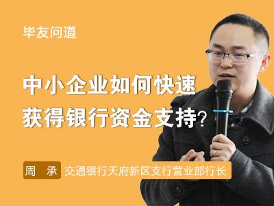 毕友问道(第23期):中小企业如何快速获得银行资金支持?