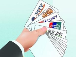 金融探索之支付篇:支付盈利模式重构